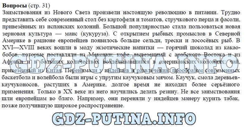 ответы решебник вопросы учебник беларуси истории класс 7 по на