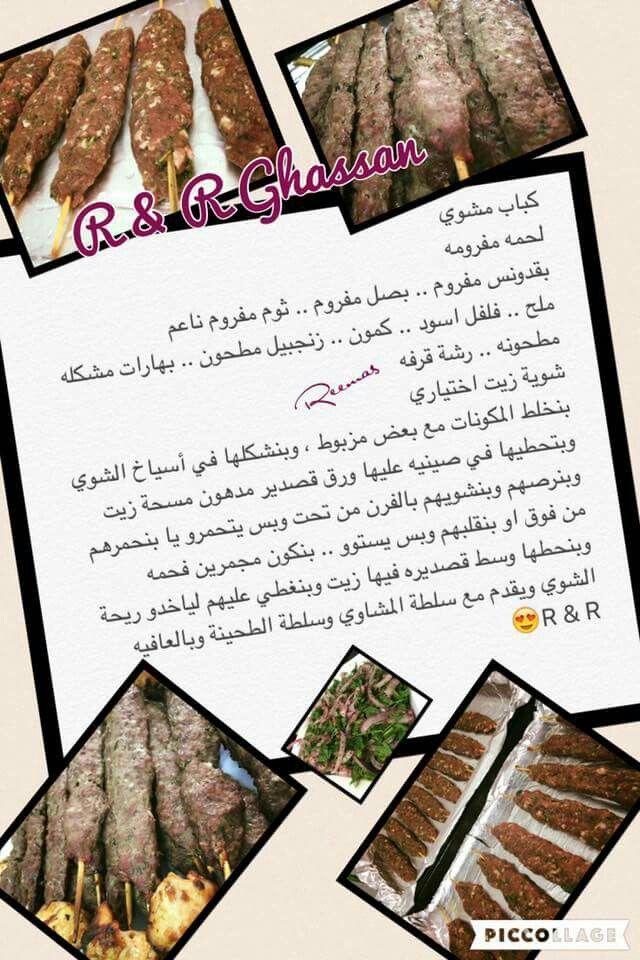 كباب مشوي Arabic Food Cooking Recipes Healthy Recepies