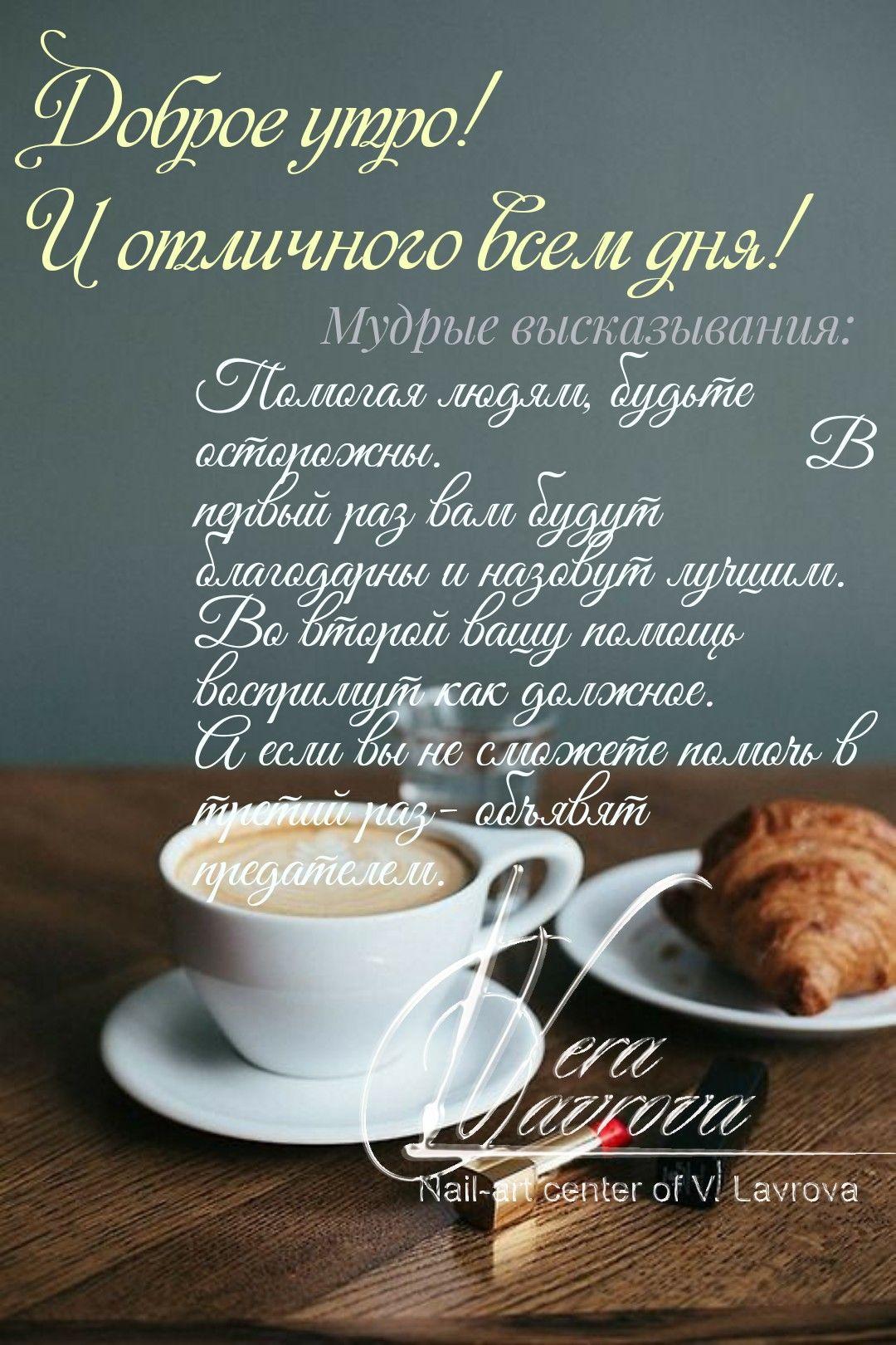 мудрое пожелание доброго утра использованием