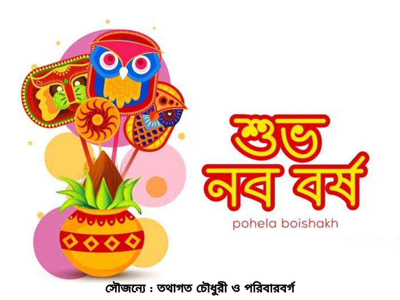 পয়লা বৈশাখ in 2020 Bengali art, Bangla news, Bengali