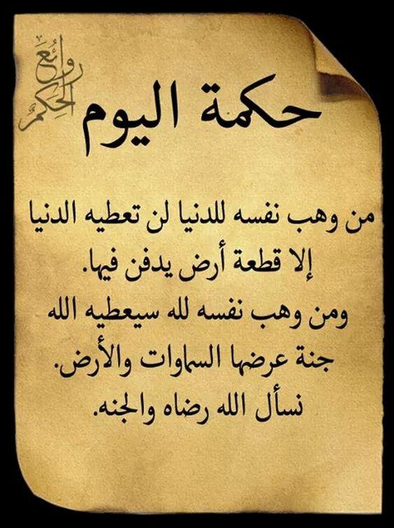 حكمة اليوم تقول حكم جميلة عن الحياة مؤثره In 2020 Islamic Phrases Islamic Quotes Quran Arabic Quotes