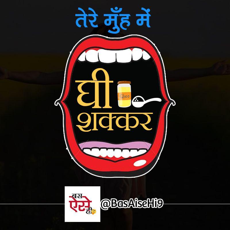 Tere muh me ghee shakkar #hindi #shayari #hindiquotes #india