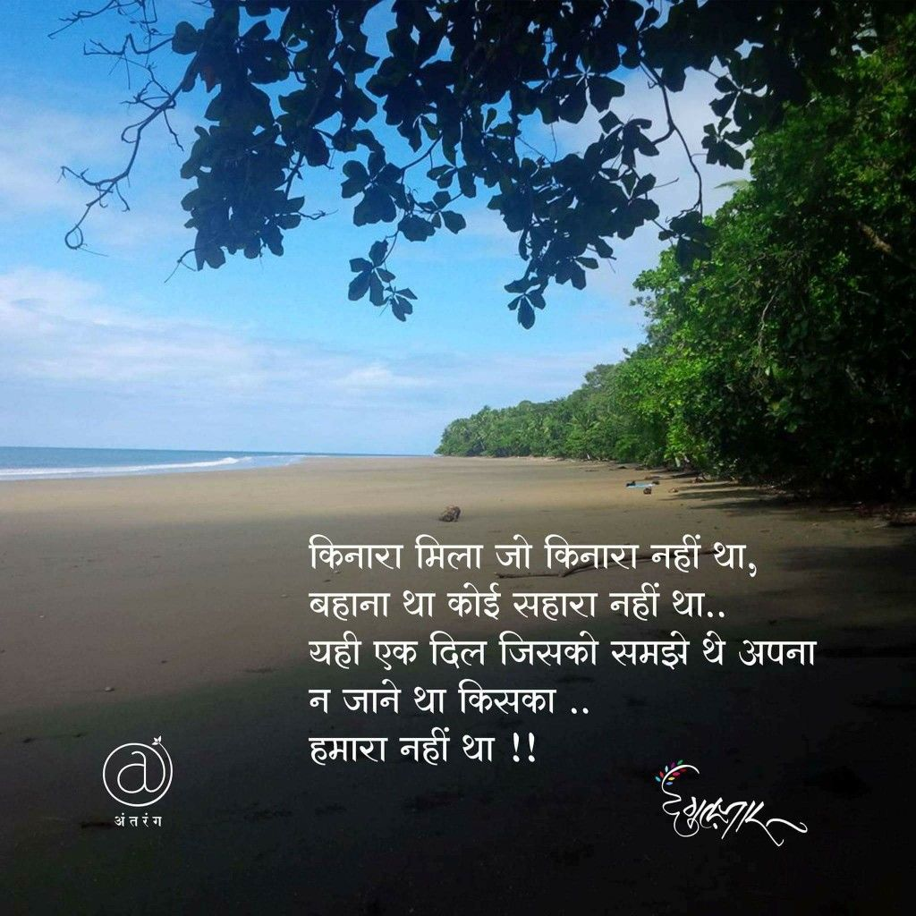 गुलज़ार Gulzar poetry, Hindi quotes, Image quotes