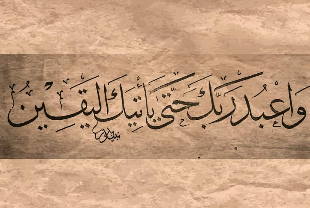 Pin By Masoom Quadri Al Kazmi On ثلث خطاطی Quran Quotes Quotes Quran