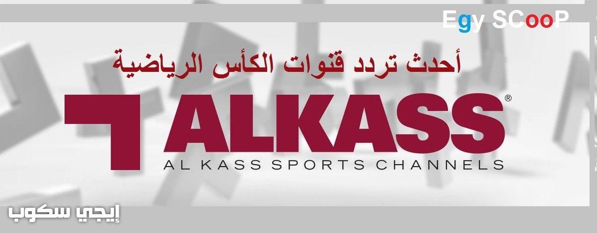 أحدث تردد قنوات الكأس القطرية الرياضية المفتوحة غير المشفرة Al Kass Tv على جميع الأقمار الصناعية Sports Channel Gaming Logos Keep Calm Artwork