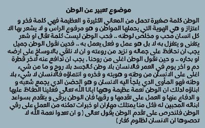 موضوع تعبير انشاء عن حب وفضل الوطن وواجبنا نحوه مختصر وقصير بالافكار أكروس In 2021 Me Quotes Arabic Quotes Quotes