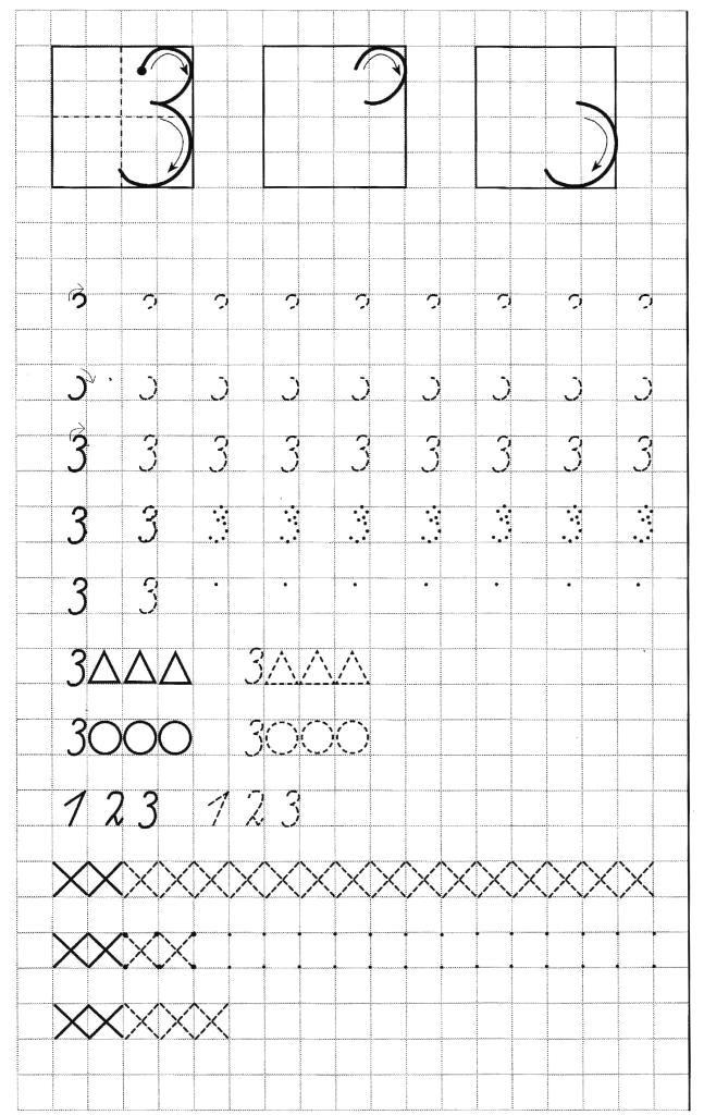 Прописи для 1 класса распечатать по математике