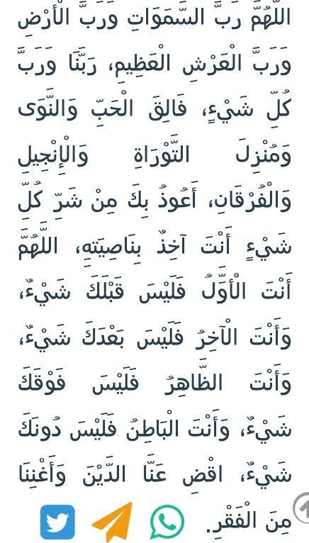 امين يارب Islamic Quotes Islamic Messages Islam Quran