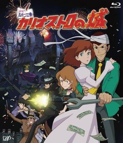 特選 アニメ動画紹介所 ルパン三世 劇場版 カリオストロの城 Lupin Iii Anime Anime Movies