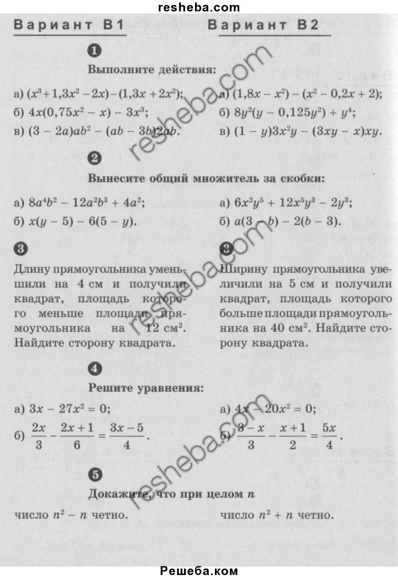 Готовые домашние задания класс русский on line