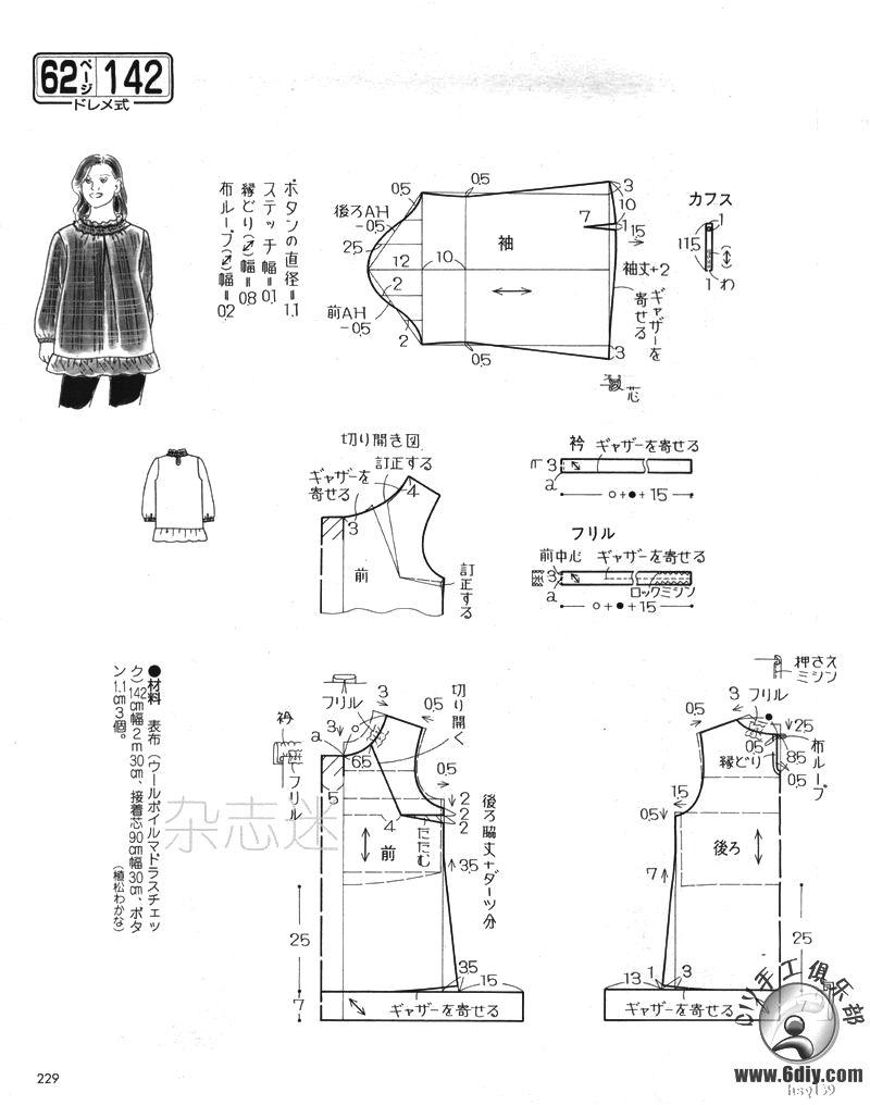LB2015-2 | Costura | Costura, Patrones y Patrones de costura