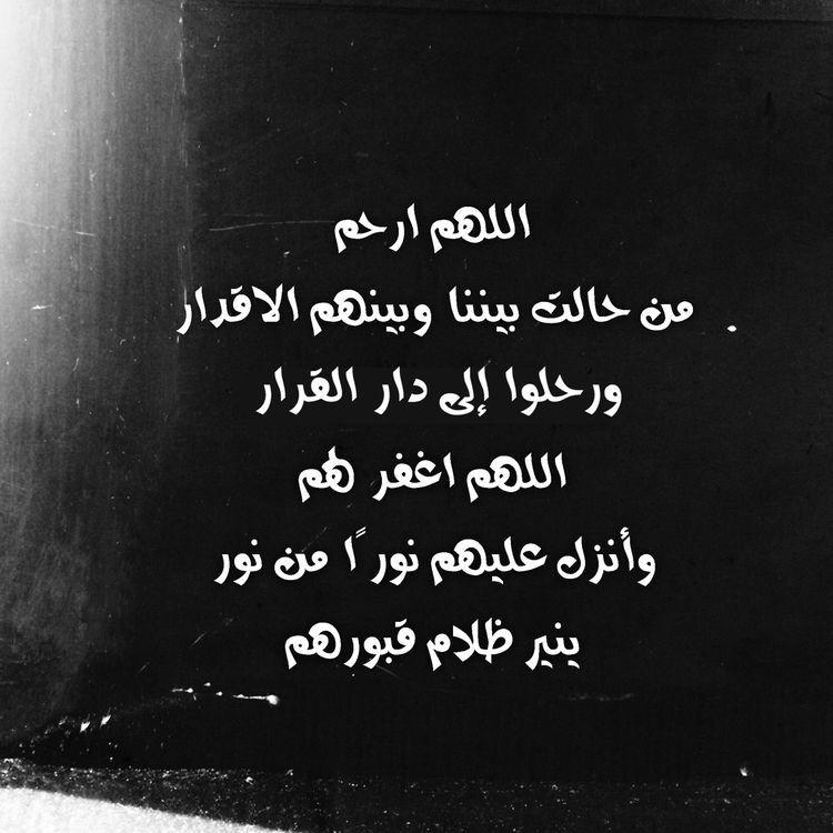 يالوداعج كسر قلبنه الله يرحمج حبيبتي خالتي Movie Posters Movies Sayings