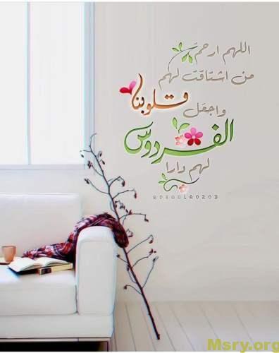 افضل دعاء للميت كتابي وصوتي وادعية للمتوفي تخفف عنه العذاب موقع مصري Its My Birthday Home Decor Decals Allah