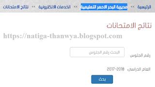 نتايج الامتحانات نتيجة الشهادة الابتدائية محافظة البحر الأحمر برقم