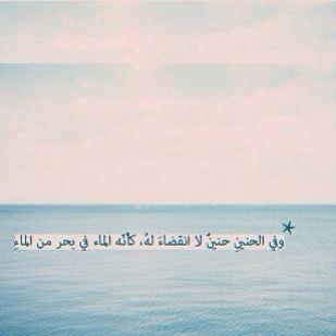 وفي الحنين حنين لاإنقضاء له Book Memes Arabic English Quotes Arabic Quotes