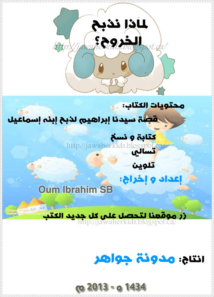 كتاب قصة سيدنا إبراهيم مع إسماعيل و ذبح الخروف لصغار لتحميل Islam For Kids Activities Blog