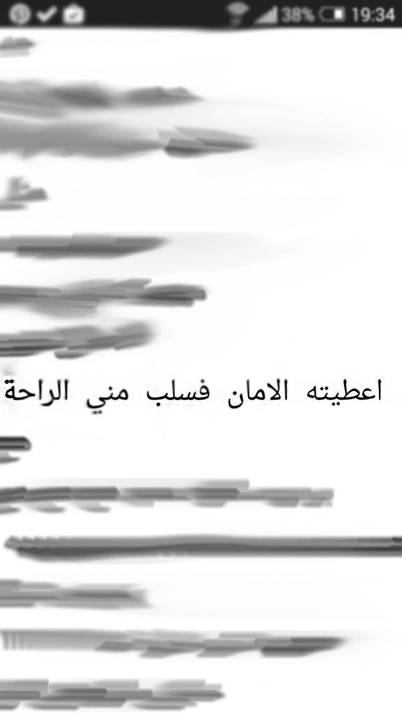امان و راحة Arabic Quotes Quotes