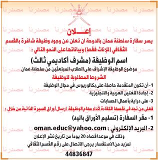 وظائف شاغرة فى قطر وظائف سفارة سلطنة عمان فى الدوحة Math Blog Posts Math Equations