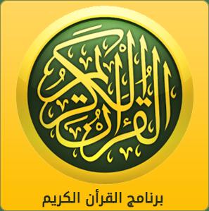 أفضل برنامج تحميل القرآن الكريم مكتوب للموبايل بدون نت Quran Koran Blackberry
