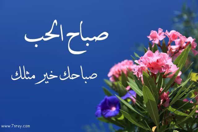 صور صباح الحب Good Morning Love Morning Love Islamic Quotes Wallpaper