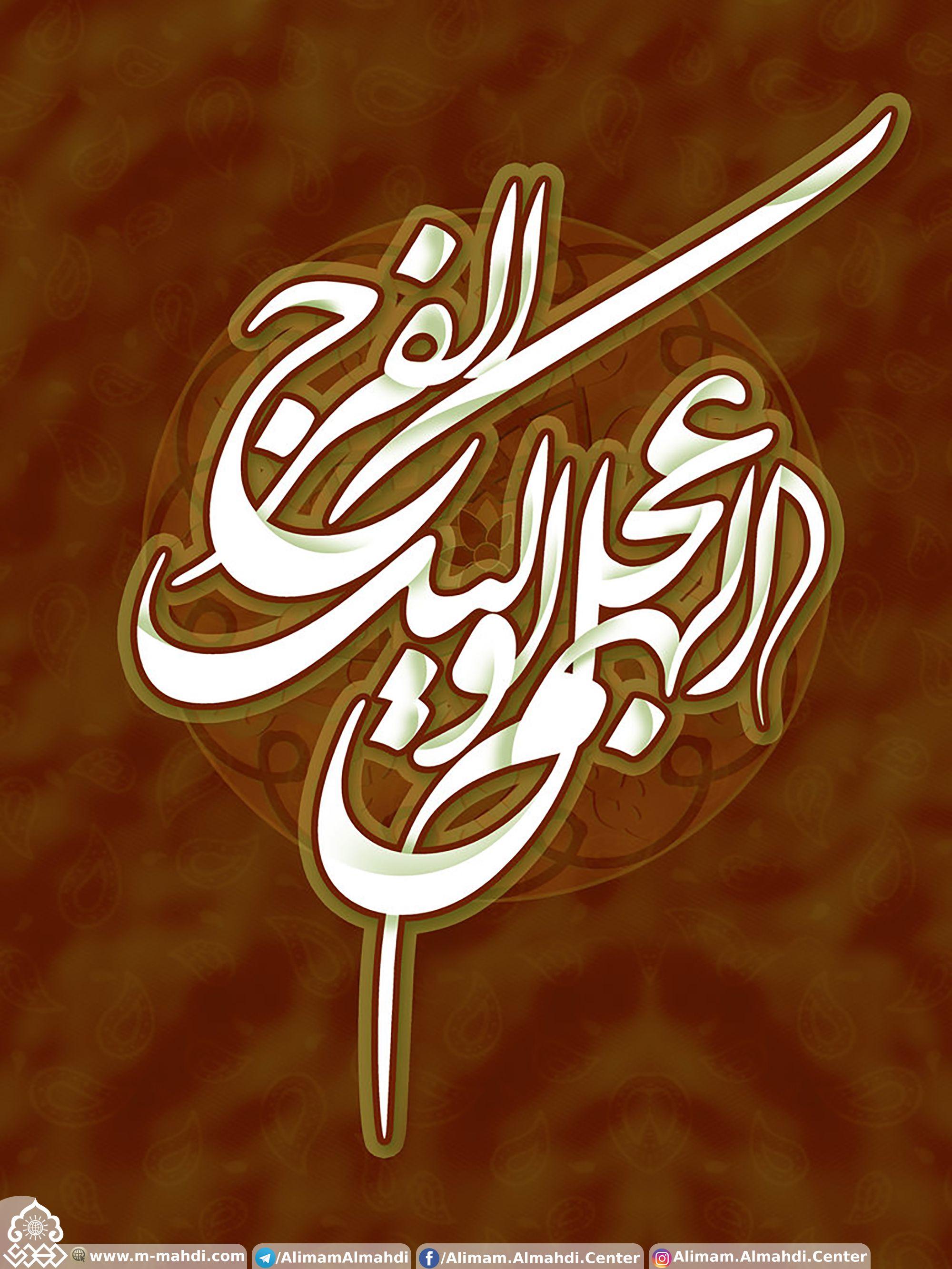 اللهم عجل لوليك الفرج Kaligrafi