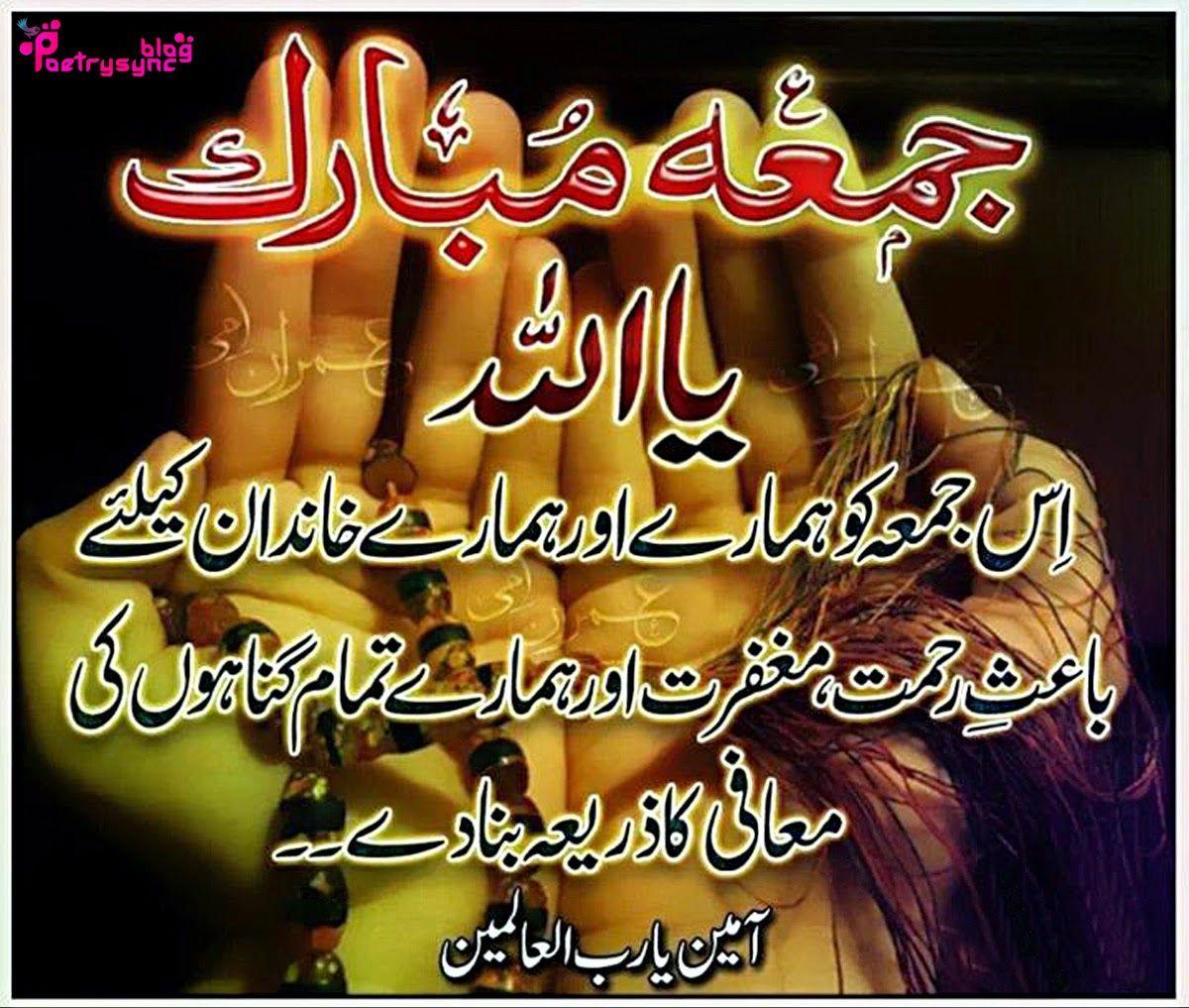 Poetry jumma mubarak urdu images for facebook status jumma jumma mubarak islamic hadees sms in urdu and english kristyandbryce Choice Image