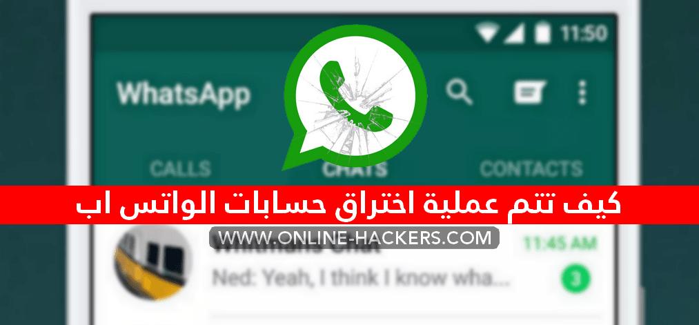 هكر واتس اب 2019 اختراق حسابات الواتس اب برنامج تهكير Incoming Call Screenshot Incoming Call