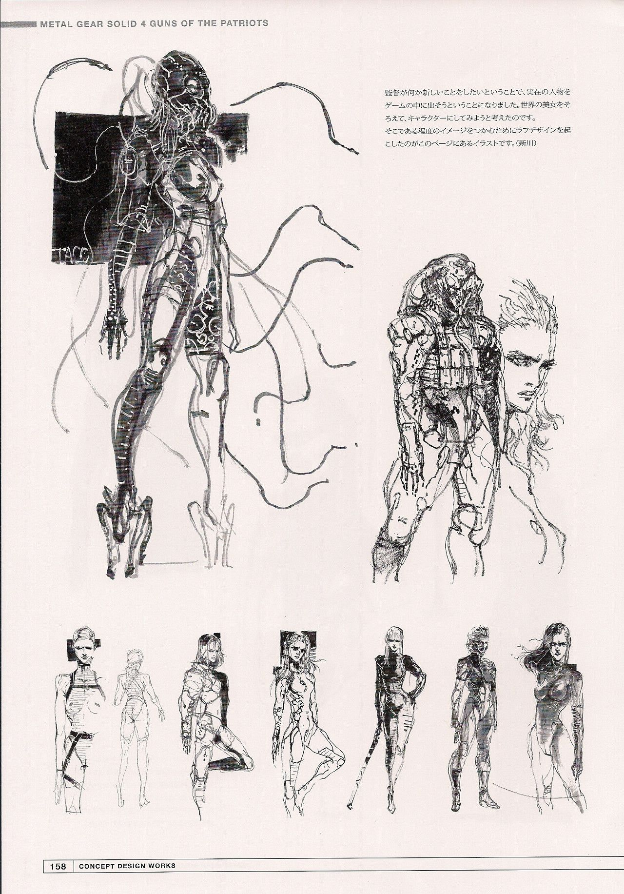 Mgs4 Concept Art