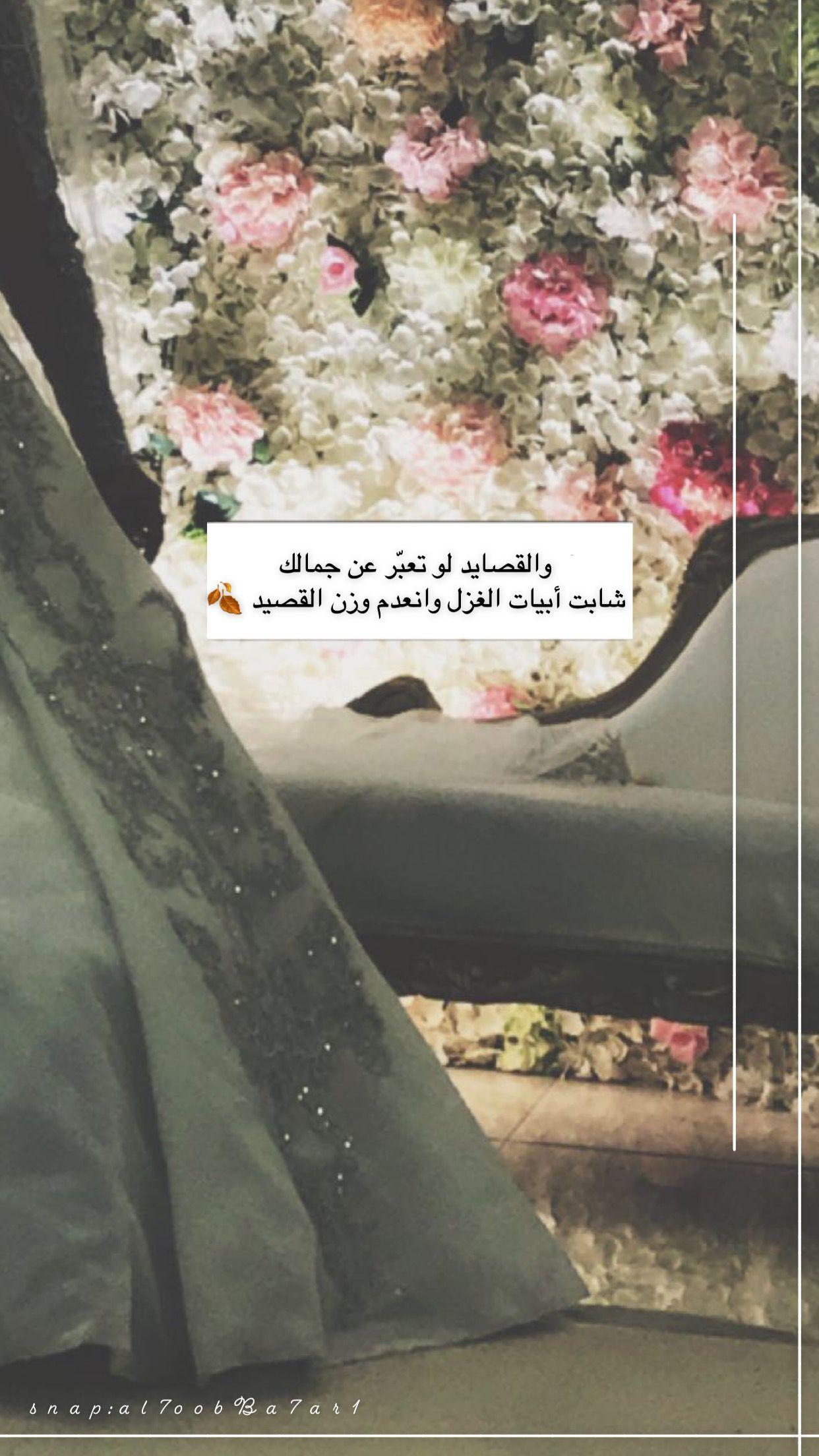همسة والقصايد لو تعب ر عن جمالك شابت أبيات الغزل وانعدم وزن القصيد تص Iphone Wallpaper Quotes Love Love Quotes Wallpaper Beautiful Quran Quotes