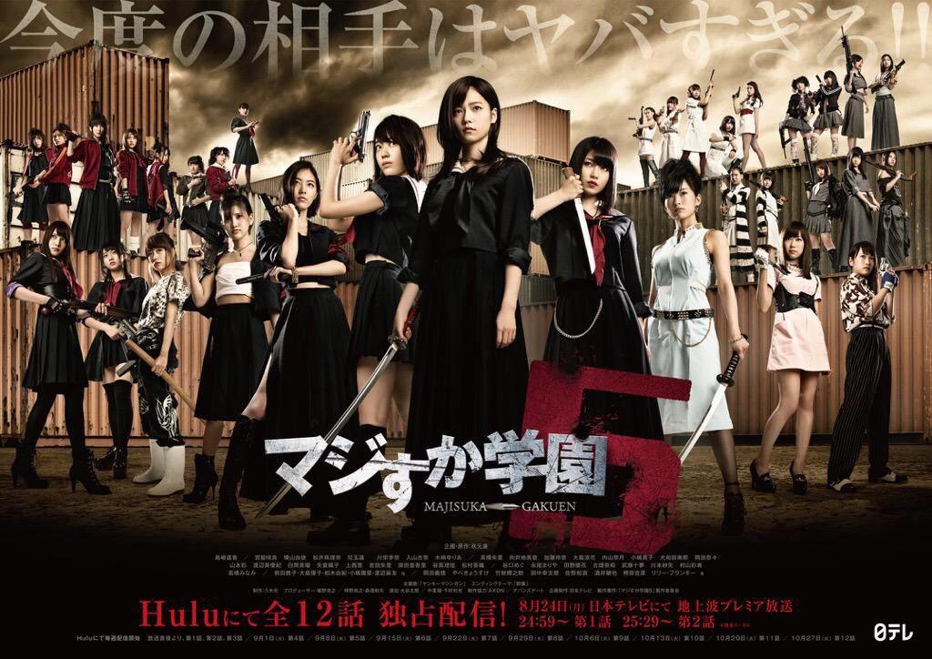 Majisuka Gakuen Season 5 Subtitle Indonesia Japanese