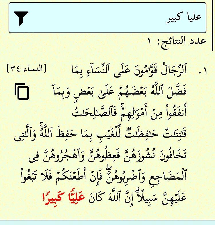 عليا كبيرا وحيدة في النساء ٣٤ Math Arabic Calligraphy Calligraphy