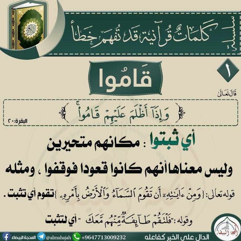 مسابقات قرآنية ماذا تفهم من الآية بالصور Quran Quotes Verses Islamic Phrases Mood Quotes