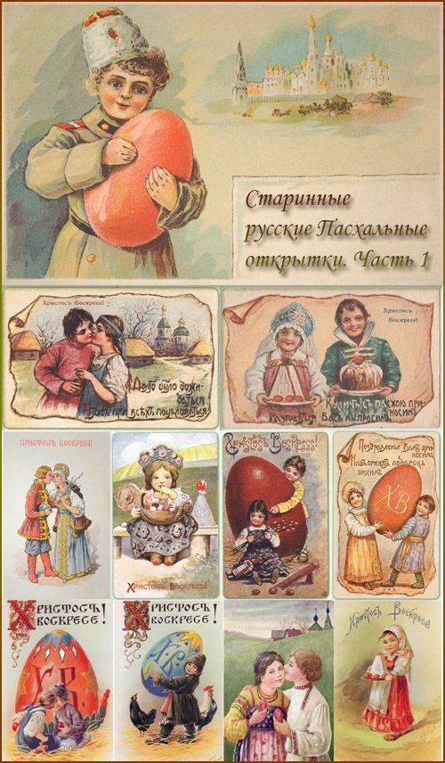 Starinnye Russkie Pashalnye Otkrytki Chast 1 Clipartis Jimdo