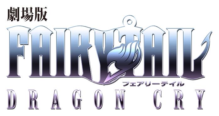 Fairy Tail Dragon Cry Fairy Tail Movie Fairy Tail Fairy Tail Anime