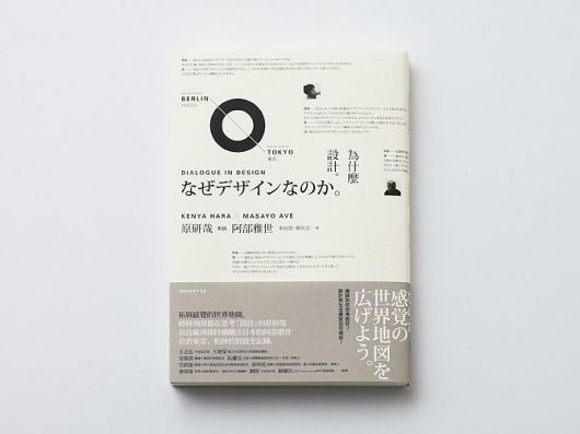 Dialogue in design book with kenya hara and masayo ave also japanese  pixels layout pinterest rh uk