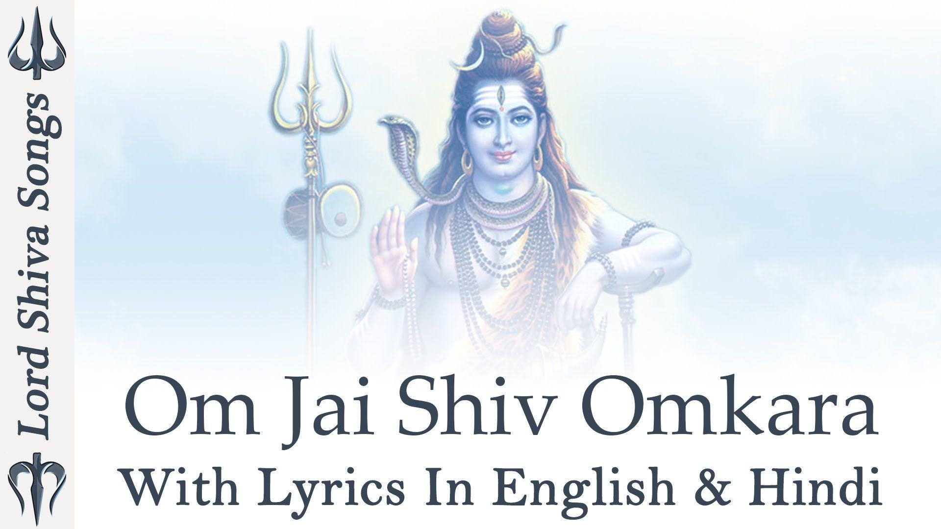 Bhajan Lyrics