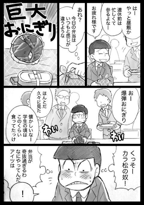 おそ松 さん 保留 組 漫画 pixiv