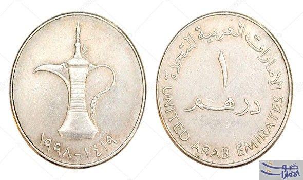 سعر الجنية المصري مقابل الريال الإماراتي الخميس Personalized Items