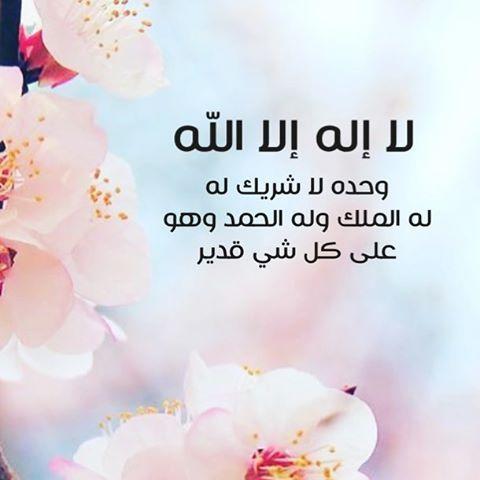 لا اله الا الله وحده لا شريك له له الملك وله الحمد وهو على كل شيء قدير Arabic Calligraphy Art Pray Calligraphy Art