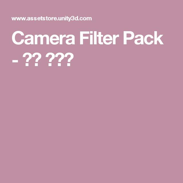 Camera Filter Pack - 에셋 스토어