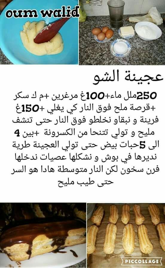 P te choux recette oum walid pinterest ramadan - Pate a choux herve cuisine ...