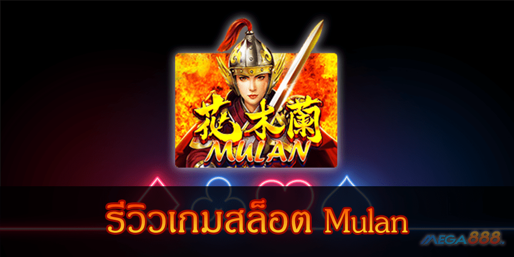 รีวิวเกมสล็อต Mulan MEGA888