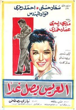 العريس يصل غدا سعاد حسني Egypt Movie Egyptian Movies Old Movie Poster