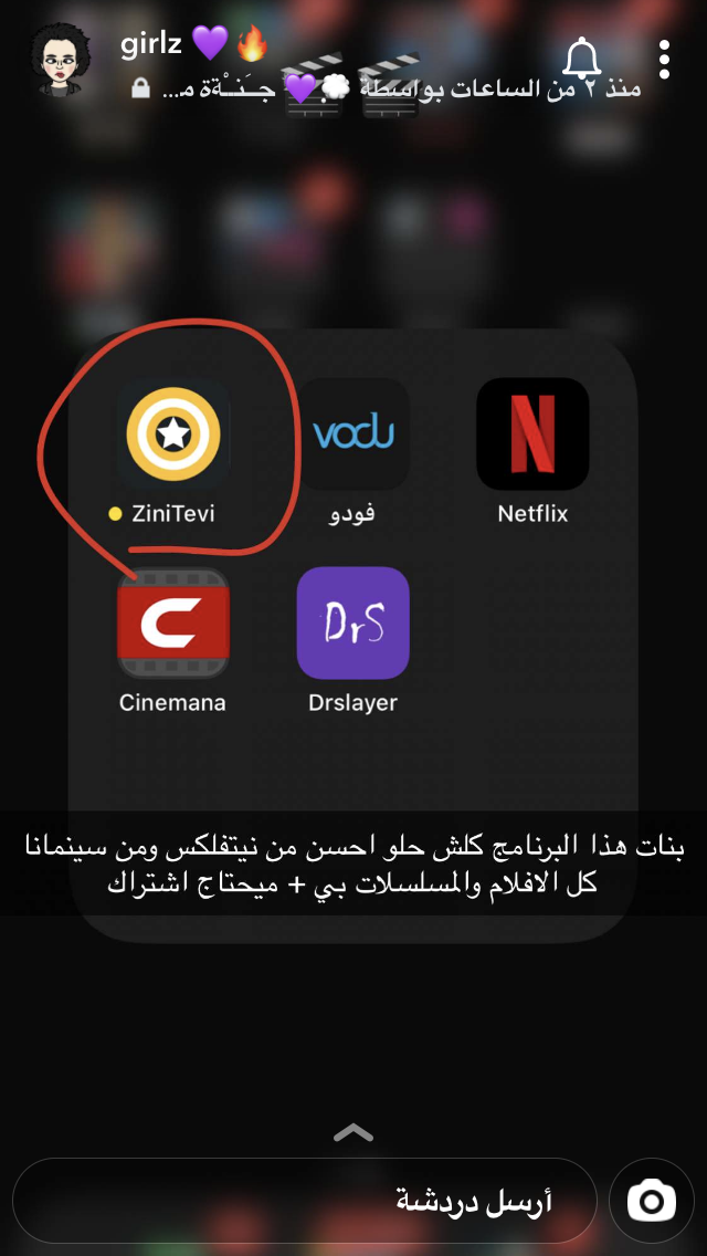 Pin by Thuria on تطبيقات in 2020 App pictures, Iphone
