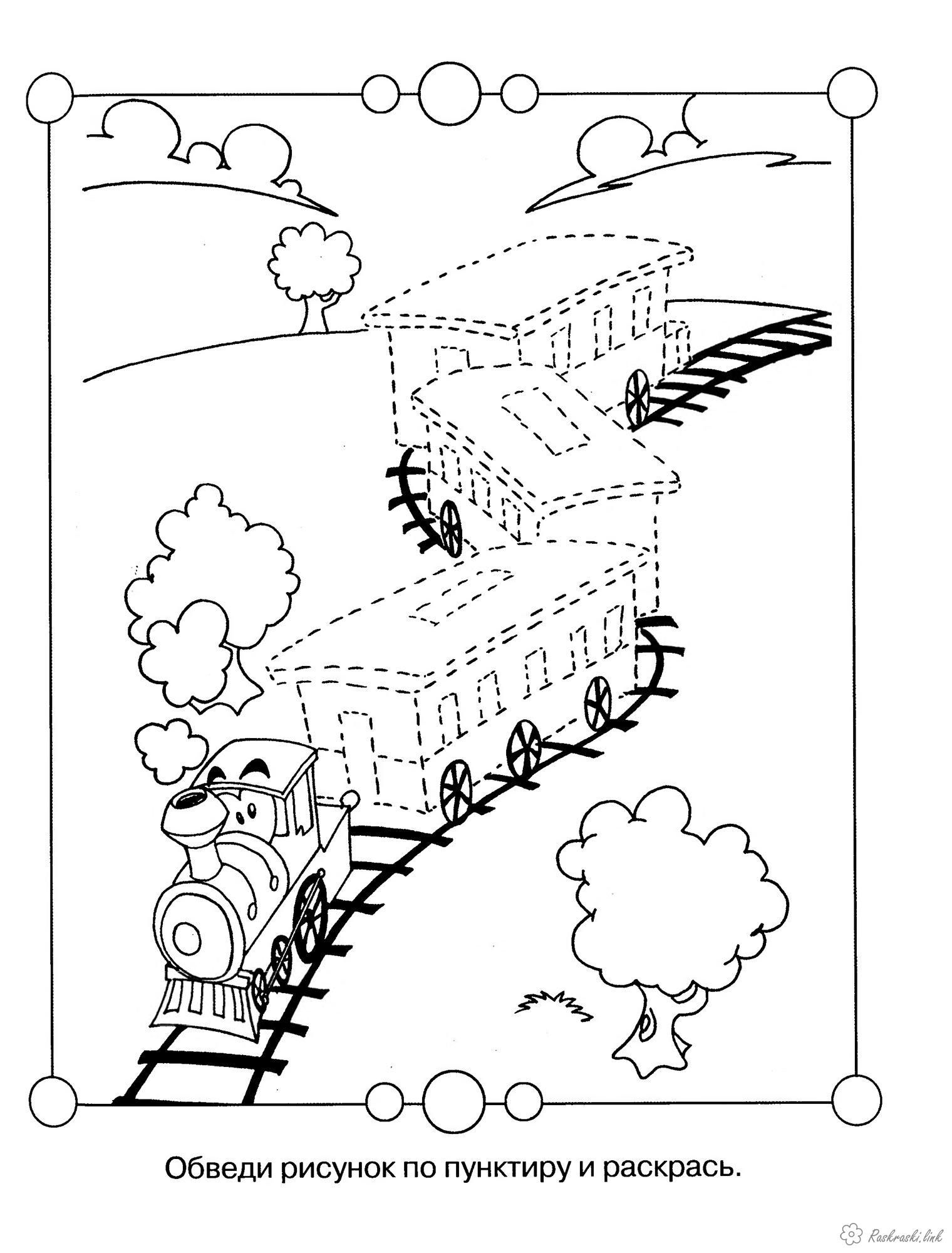 Coloring Joined At Points Kids Coloring Train Connect And Discover Raskraski Detskie Raskraski Rebusy