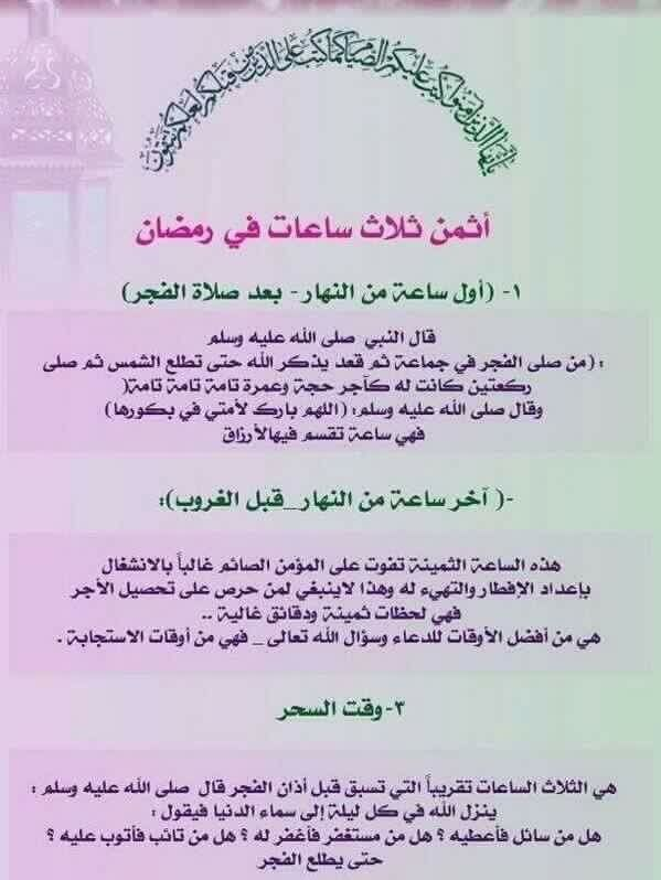 Pin By Khaled Bahnasawy On Islamics إسلاميات Ramadan Social Security Card Words
