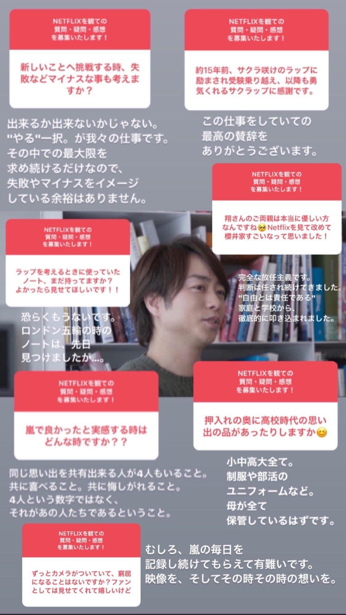 2020 0613 instagramストーリー 嵐 instagram love 嵐 櫻井翔
