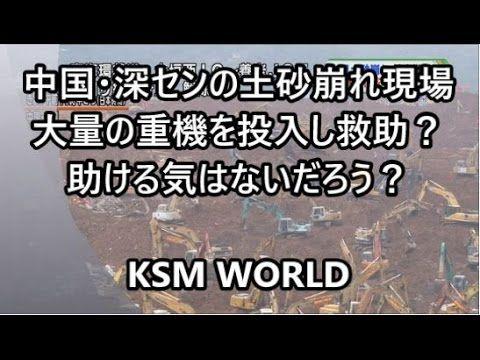 【KSM】中国・深センの土砂崩れ現場 大量の重機を投入し救助? 助ける気はないだろう?