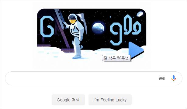 오늘의 구글 로고 아폴로 11호 달 착륙 50주년 기념 로고! 달착륙 아폴로11호 닐암스트롱 구글