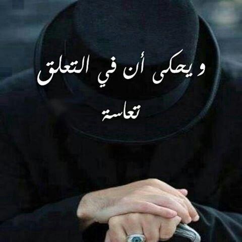 التعلق تعاسة Arabic Quotes Words Sayings